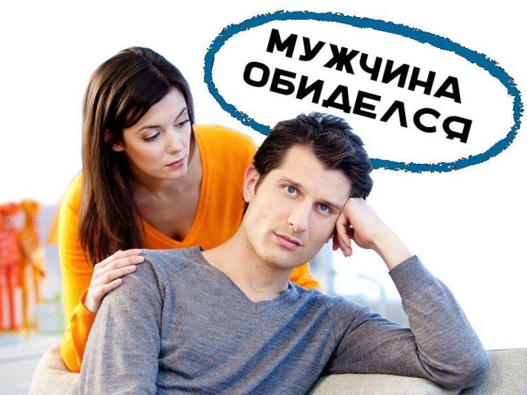 Если муж обижает, если мужчина обидел как вести себя